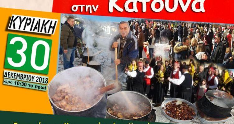 6η γιορτή τσιγαρίδας στην Κατούνα