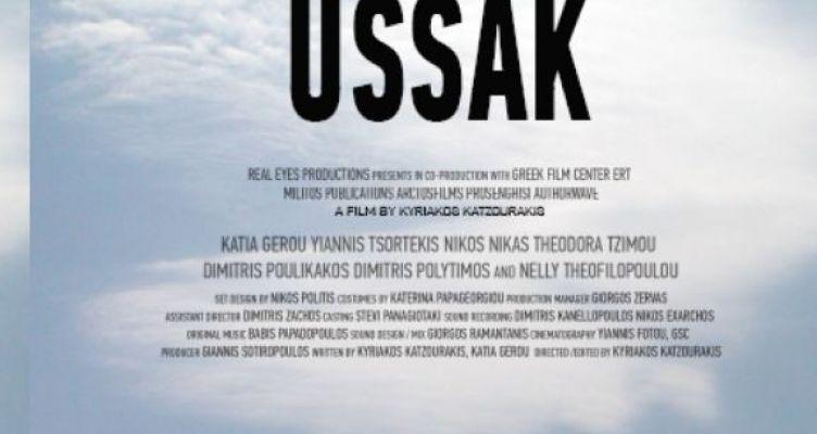 «Ussak» στην Κινηματογραφική Λέσχη του Δήμου Αγρινίου