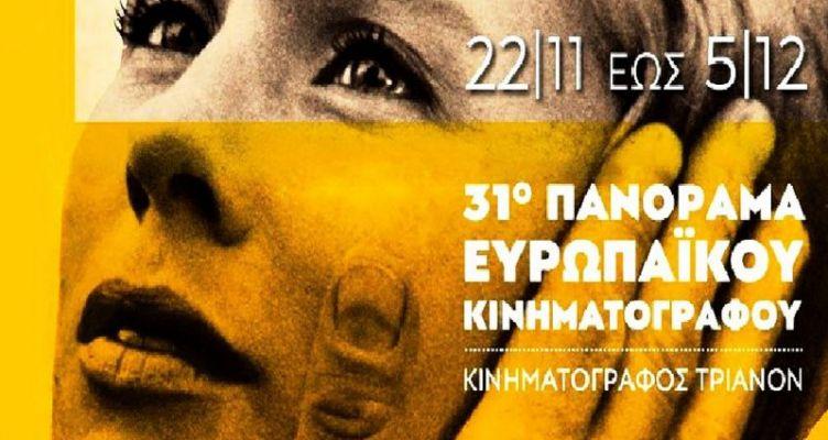 Τα βραβεία του 31ου Πανοράματος Ευρωπαϊκού Κινηματογράφου