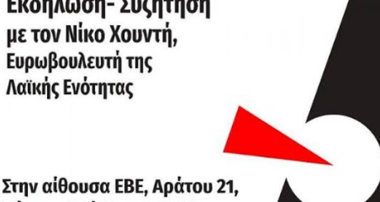 Ομιλία ευρωβουλευτή Λαϊκής Ενότητας, Ν. Χουντή στην Πάτρα