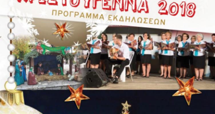 Δήμος Θέρμου: Χριστούγεννα 2018
