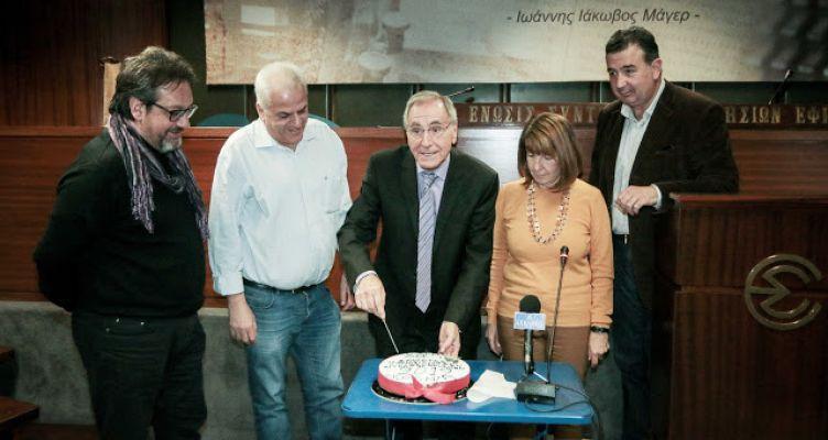 Την πρωτοχρονιάτικη πίτα του έκοψε  ο Σύλλογος Αιτωλοακαρνάνων δημοσιογράφων (Φωτό)