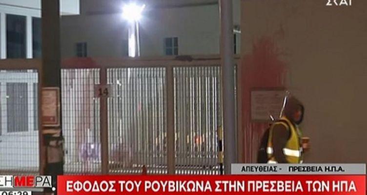 Επίθεση με μπογιές από τον Ρουβίκωνα στην πρεσβεία των Η.Π.Α. (Βίντεο)