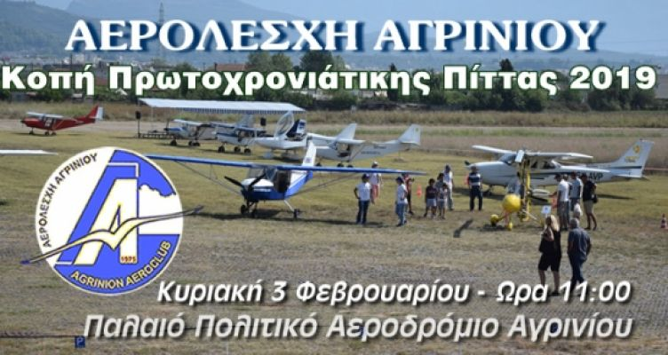 Αερολέσχη Αγρινίου: Την Κυριακή η Κοπή Πρωτοχρονιάτικης Πίτας 2019 (Βίντεο)