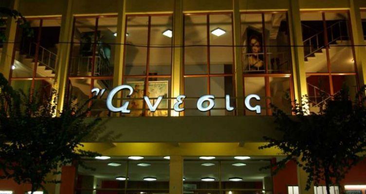 Αγρίνιο: Νέες ταινίες στον Δημοτικό κινηματογράφο «Άνεσις»