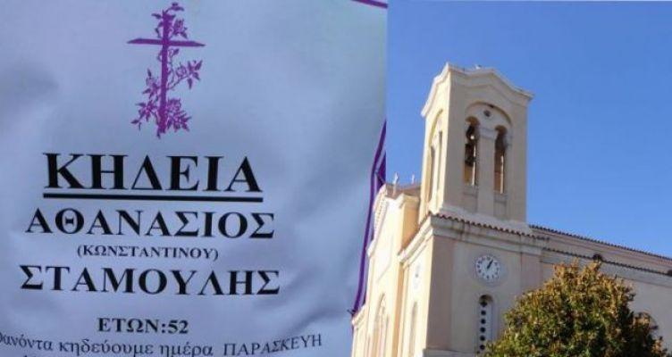 Στον Αστακό η κηδεία του 52χρονου Αθ. Σταμούλη που πνίγηκε
