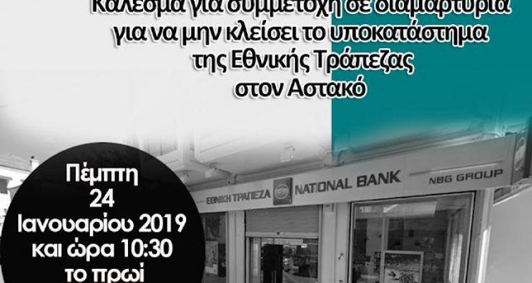 Διαμαρτυρία του Συλλόγου Γυναικών Αστακού για να μην κλείσει η Εθνική Τράπεζα