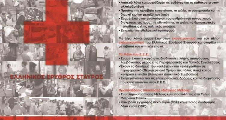 Αγρίνιο: Εγγραφές μελών στον Ελληνικό Ερυθρό Σταυρό