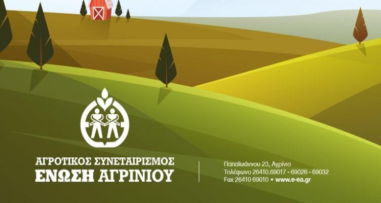 Ένωση Αγρινίου: Ξεκίνησε η προετοιμασία για το νέο πρόγραμμα της Βιολογικής Γεωργίας