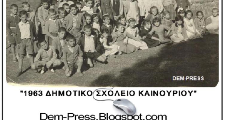 Ημερολόγιο 2019 – Ενθύμιο εκδρομής Δημοτικού Σχολείου Καινουρίου