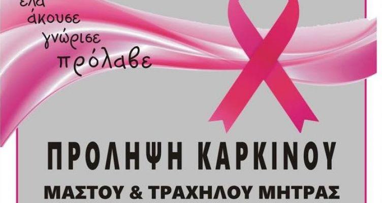 Δημόσιο ΙΕΚ Μεσολογγίου: Ημερίδα για την πρόληψη καρκίνου μήτρας και μαστού