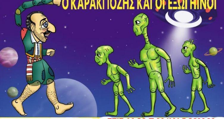 «Ο Καραγκιόζης και οι εξωγήινοι» στο Παπαστράτειο Μέγαρο