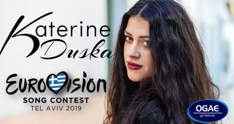 Με την Katerine Duska η Ελλάδα στη Eurovision 2019; (Βίντεο)