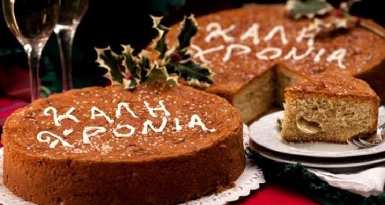 Αγρίνιο: Πρόσκληση στην Κοπή Πίτας Ηλεκτρολόγων