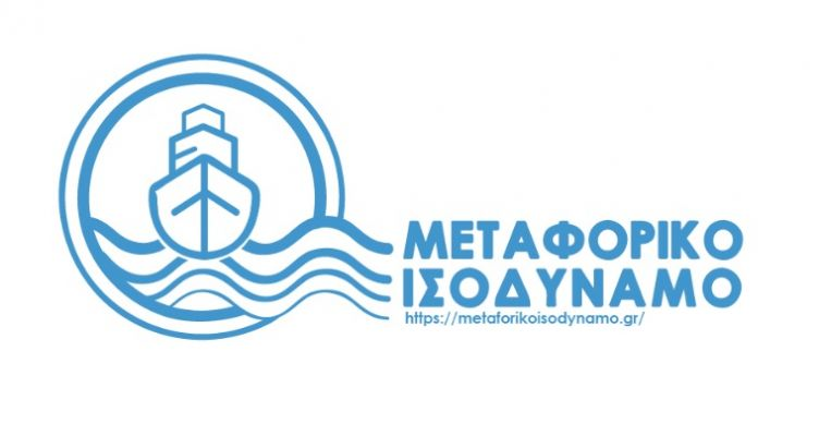 Μεταφορικό Ισοδύναμο: Ξεκινά η καθολική εφαρμογή του μέτρου για τις επιχειρήσεις