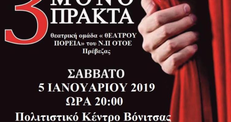 Παρουσιάζονται τα Μονόπρακτα στο Πολιτιστικό Κέντρο του Δήμου Ακτίου-Βόνιτσας