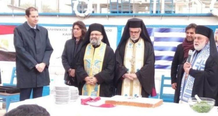 Αίγυπτος: Παρουσία της Ελληνικής παροικίας ο καθαγιασμός του Νείλου