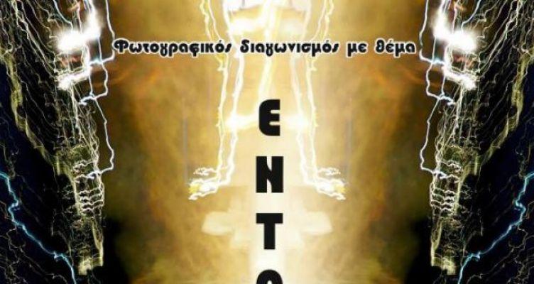 """Αγρίνιο: 1o Φεστιβάλ φωτογραφίας """"Photopolis""""- AgrinioPhoto Festival"""