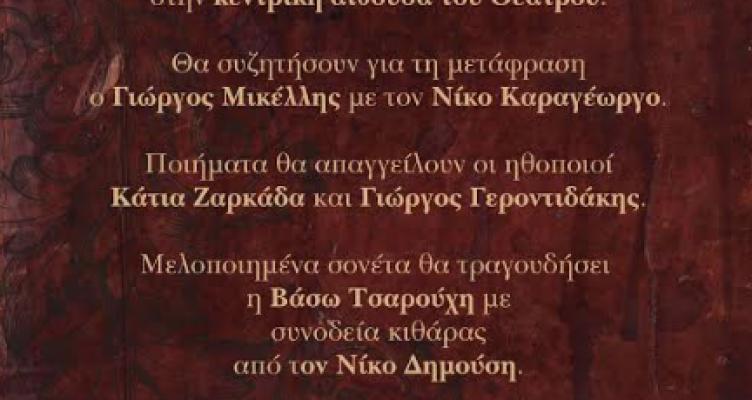 ΔΗ.ΠΕ.ΘΕ. Αγρινίου: «Τα Σονέτα του Σαίξπηρ» σε μετάφραση Γιώργου Μικέλλη