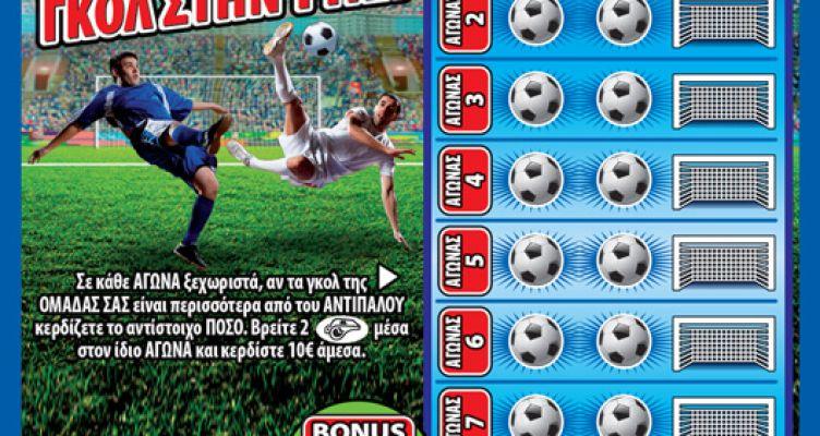 Super Γκολ στην… Τύχη για έναν υπερτυχερό στο Αγρίνιο – Με 2ευρώ κέρδισε 100χιλ.