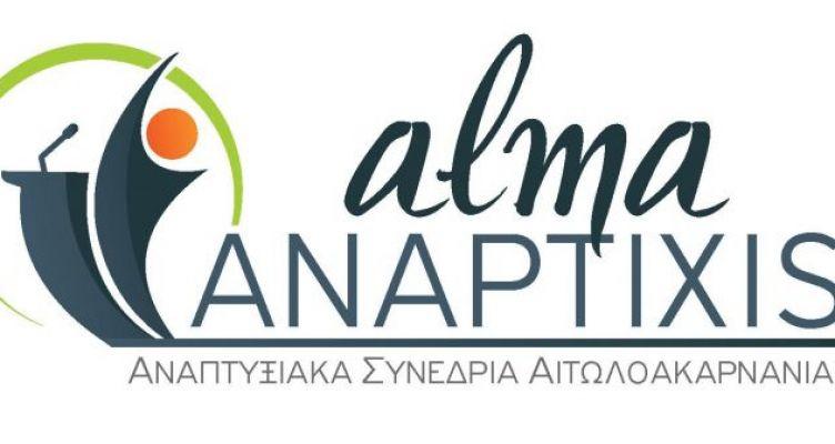 Αγρίνιο: Δείτε LIVE το 2ο Αναπτυξιακό Συνέδριο Αιτωλοακαρνανίας – 2η ημέρα