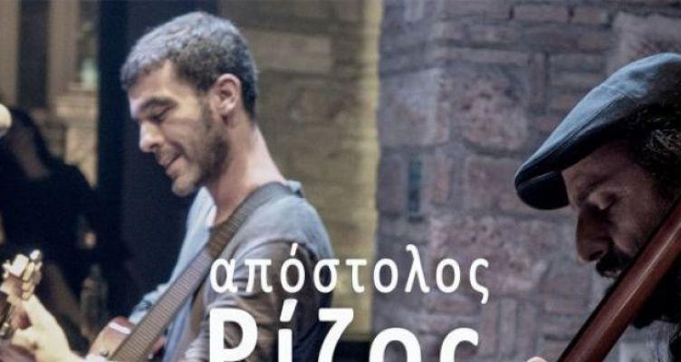 Αγρίνιο: Ο Απόστολος Ρίζος στη Μουσική Σκηνή «Ανδρομέδα»