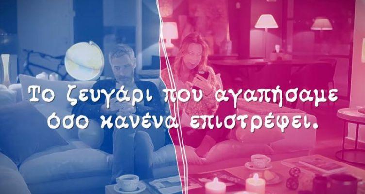 Επιστρέφει με νέο κύκλο επεισοδίων το «Σ' αγαπώ Μ' αγαπάς»!