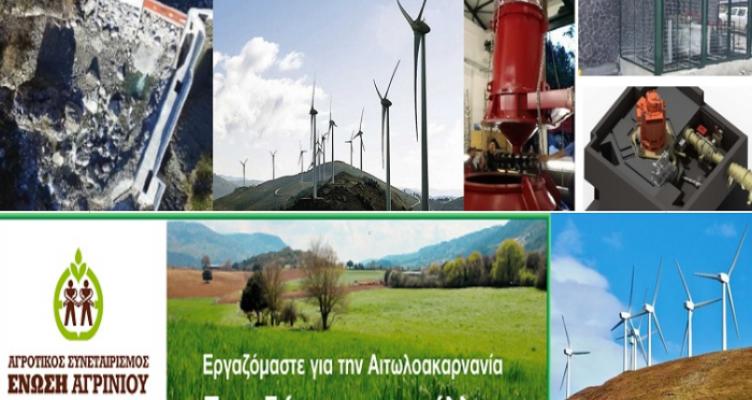 Ένωση Αγρινίου: Πρόσκληση συμμετοχής σε δυο νέα ενεργειακά έργα