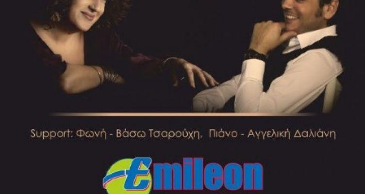 Αγρίνιο: Ερωφίλη – Βασίλης Γισδάκης «σε τυλίγω μ ένα χάδι…» στο Emileon Music Stage