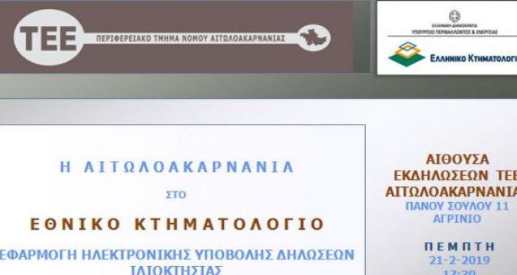 Εσπερίδα στο Τ.Ε.Ε. Αιτ/νίας με θέμα: «Εφαρμογή Ηλεκτρονικής Υποβολής Δηλώσεων Ιδιοκτησίας»