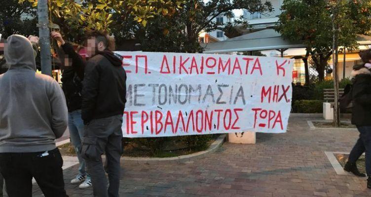Αγρίνιο: Συγκέντρωση διαμαρτυρίας των φοιτητών του Τμήματος ΔΠΦΠ (Φωτό)
