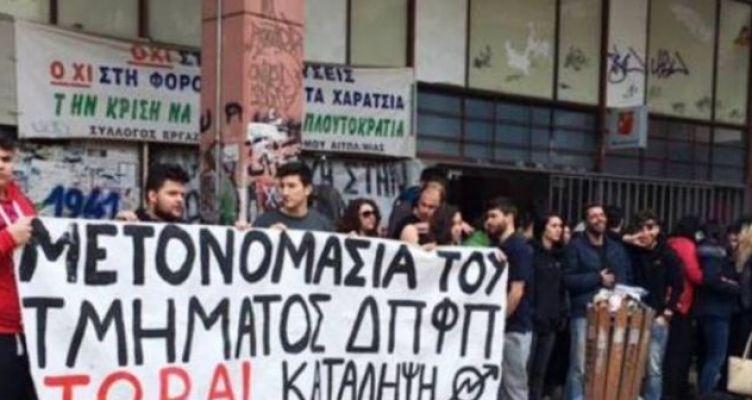 Αγρίνιο: Συνεχίζεται η κατάληψη του τμήματος ΔΠΦΠ – Τα αιτήματα και οι διεκδικήσεις