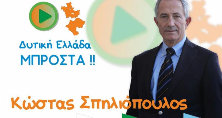 Κ. Σπηλιόπουλος: Ο Απ. Κατσιφάρας συμπράττει με τον ΣΥ.ΡΙΖ.Α. στη διάλυση του ΚΙΝ.ΑΛ.