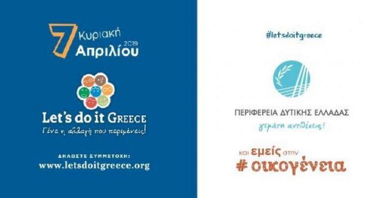 Για άλλη μία χρονιά η Π.Δ.Ε. στηρίζει το Let's Do it Greece – Δηλώστε τη δράση σας (Βίντεο)