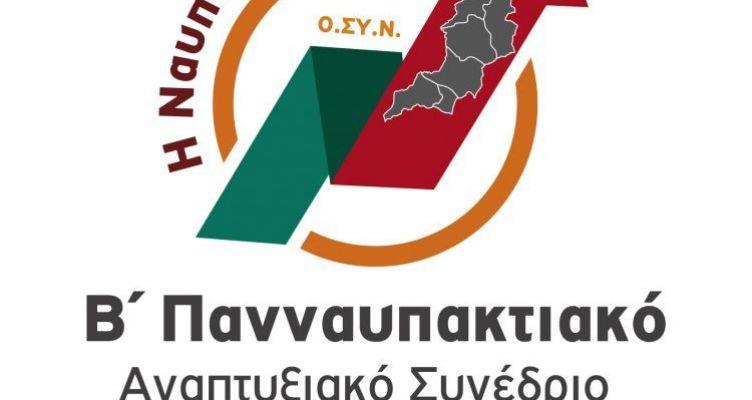 Το πρόγραμμα του Β' Πανναυπακτιακού Αναπτυξιακού Συνεδρίου