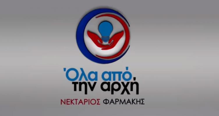 Νεκτάριος Αθ. Φαρμάκης: «Όλα από την αρχή» – Όνομα και λογότυπο (Βίντεο)
