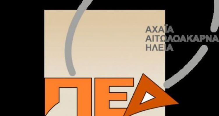 Ψήφισμα κατά της εκτροπής του Αχελώου από την Π.Ε.Δ. Δυτικής Ελλάδας