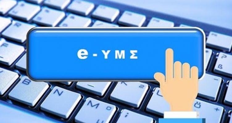 Η πλατφόρμα της Ηλεκτρονικής Υπηρεσίας Μιας Στάσης διαθέσιμη και για τη σύσταση Ο.Ε. και Ε.Ε.
