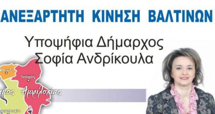 Σοφία Ανδρίκουλα: Υποψήφια Δήμαρχος Αμφιλοχίας – Ανοιχτή επιστολή