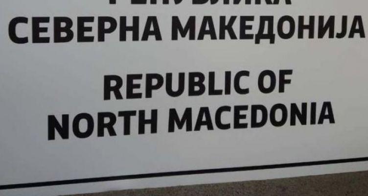 Επισήμως «Βόρεια Μακεδονία» – Αλλάζουν σήμερα οι πινακίδες (Φωτό)
