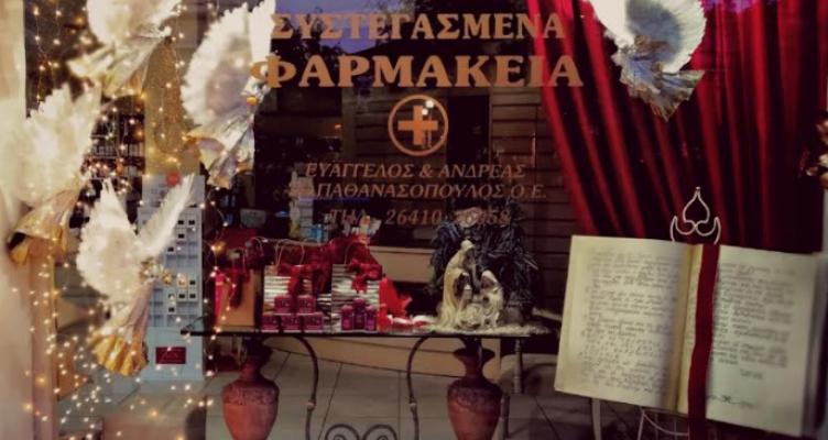 Δήμος Αγρινίου: Οι βραβεύσεις σε εμπόρους – καταστηματάρχες για τις βιτρίνες τα Χριστούγεννα