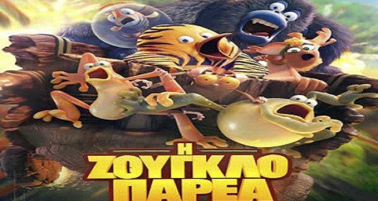 Αγρίνιο: Ταινίες για παιδιά και νέους με είσοδο ελεύθερη στο «Άνεσις»