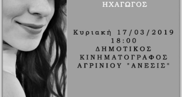 Αγρίνιο: «Κάθε νότα μου για σένα», 3η φιλανθρωπική συναυλία στο «Άνεσις»