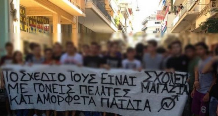 Αντιφασιστική πορεία την Παρασκευή από μαθητές του Αγρινίου