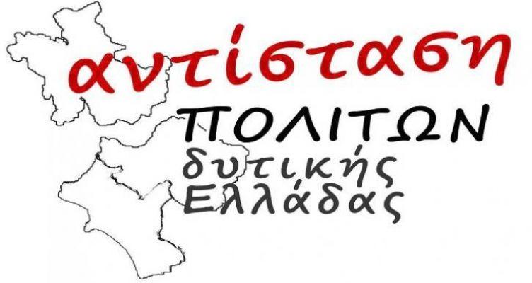 Να σταματήσουν οι διώξεις των αγωνιζόμενων πολιτώνενάντια στα Βιορευστά!