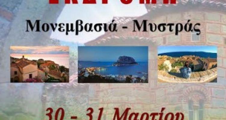 Πολιτιστικός και Μορφωτικός Σύλλογος «Το Αιτωλικό» –  Εκδρομή σε Μονεμβασιά και Μυστρά