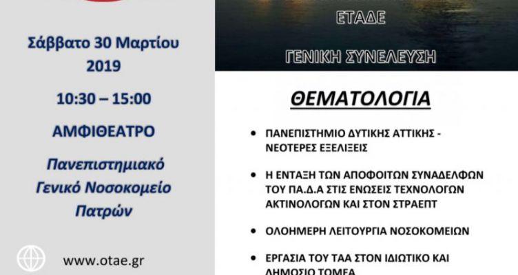 Ημερίδα τηςΈνωσης Τεχνολόγων Δυτικής Ελλάδας