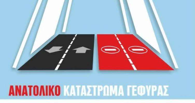 Συμβάν στη Γέφυρα «Χαρίλαος Τρικούπης» – Έκτακτη ενημέρωση