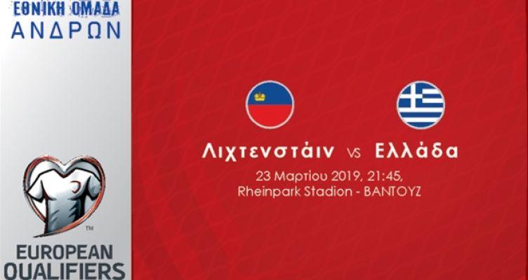Λιχτενστάιν – Ελλάδα: Live στις 21:45 στον Agrinio937 fm