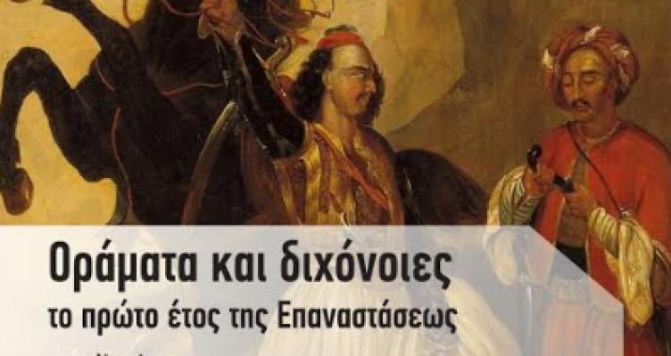 Οράματα και διχόνοιες το πρώτο έτος της Επαναστάσεως